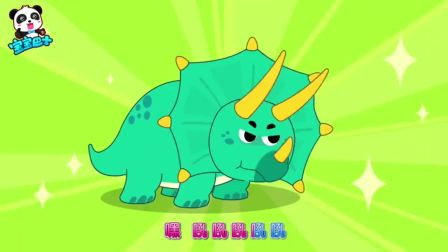 宝宝巴士:三角龙宝宝受欺负了,团结勇敢的三角龙都来帮忙,团队合作一致对外
