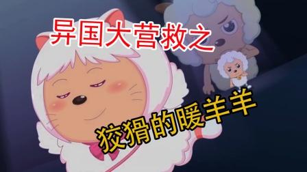 《异国大营救》狡猾的暖羊羊!浮沉珠真的会在暖羊羊的娃娃上吗?