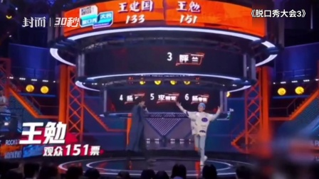 30秒 《脱口秀大会3》总决赛 脱口秀演员王勉夺冠