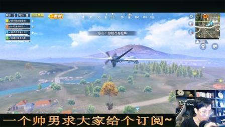 【奇怪君】两队友操纵无人机追着炸,奇怪君地上跑东躲西藏