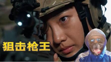 《蓝军出击》狙击枪王艾佳诞生,一枪击毙双劫匪【热剧快看】