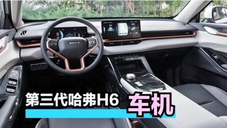 【集车】第三代哈弗H6车机展示