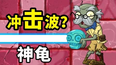 小宝趣玩植物大战僵尸 神龟冲击波,再现江湖啦!
