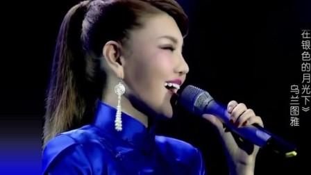 乌兰图雅一曲《在那银色的月光下》,她一开嗓就陶醉,不愧是经典民谣!