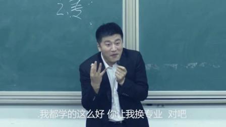 张雪峰:专业排名前三才能换专业?这馊主意谁想出来的