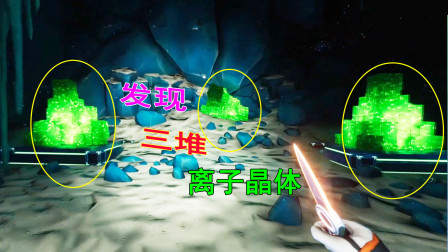 冰点以下62:发现三堆离子晶体,不得已,只能让海虾上岸了