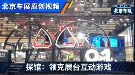 2020北京车展探馆:领克展台互动游戏