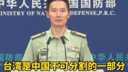 """国防部:台湾是中国不可分割的一部分,""""谋独""""挑衅注定不会得逞!"""