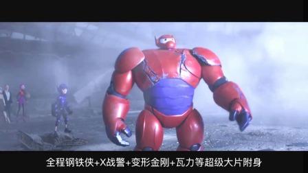 《超能陆战队》:动漫也爱中国风,微型机器人都玩起了川剧变脸