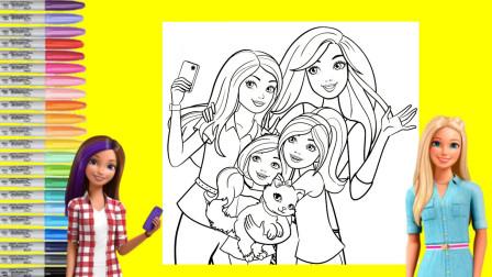 儿童益智亲子画画:为芭比娃娃和她的姐妹们涂颜色