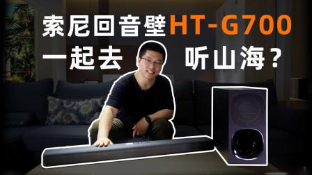 不如我们一起去听山海?索尼回音壁HT-G700评测