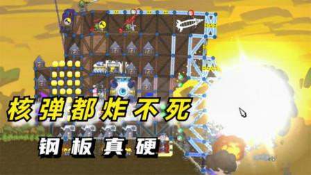 进击要塞:核弹都打不死,钢板真硬!
