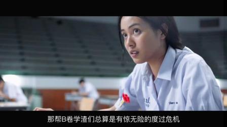 高分电影:学生为了考出高分,作弊方式花样百出,老师根本防不住
