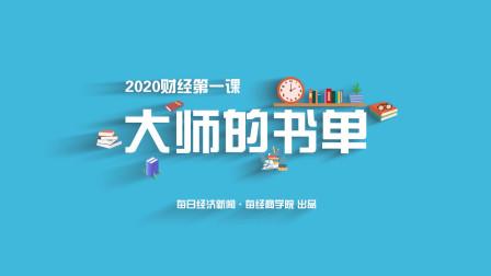 香港城市大学张晓玲:这本书,打破了美国梦的幻想