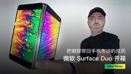 把微软带回手机市场的良药——微软Surface Duo 开箱