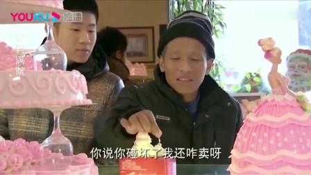 宋小宝去买蛋糕