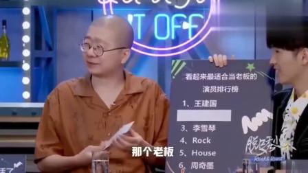 李诞才知道李雪琴自己是老板,蛋总:很智慧,笑果文化有三个!