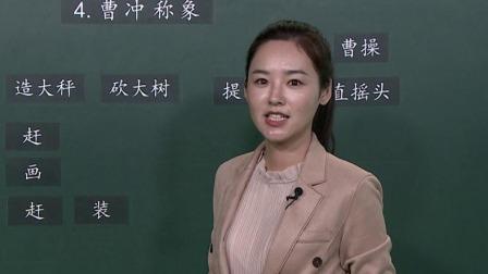 上海市中小学网络教学课程 二年级 语文 课文 曹冲称象(二)