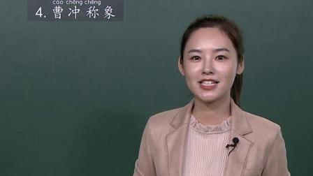 上海市中小学网络教学课程 二年级 语文 课文 曹冲称象(一)
