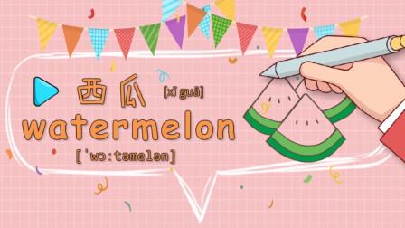 亲子英语绘画:又大又甜的西瓜,你知道英语怎么读?