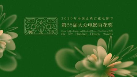 第35届大众电影百花奖全景直播