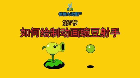极客兔_植物大战僵尸_第1节_如何绘制动画豌豆射手