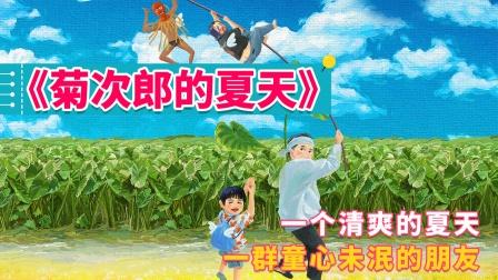 《菊次郎的夏天》重映!一个清爽的夏天,一群童心未泯的朋友!