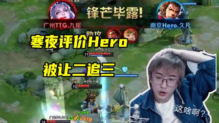 王者荣耀寒夜:这就是,Hero被让二追三的问题所在!