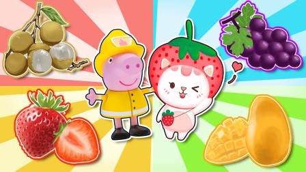 小猪佩奇益智玩具游戏,教你认识各种水果,你最喜欢哪种水果呢?