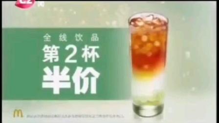 麦当劳全新饮品第2杯半价广告粤语版