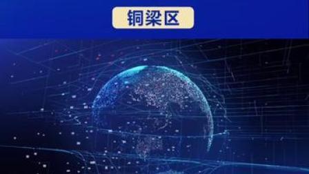 """携手 #2020线上智博会:区县""""一把手""""访谈(12) #铜梁区 #重庆dou知道"""