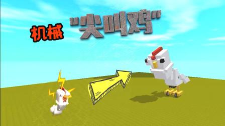 """迷你世界仿生机械——还原一只能蹦能跳的机器人""""尖叫鸡"""""""
