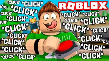 Roblox超级点击模拟器:获取无限点击量!