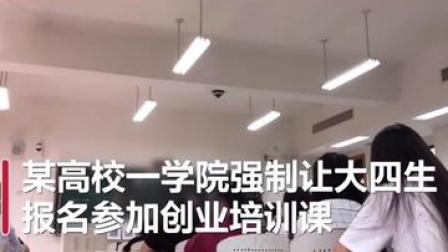 河南一高校强制学生参加创业培训对此,学院学生工作办公室工作人员称,必须参加。辅导员老师称,不太清楚,无法答复。