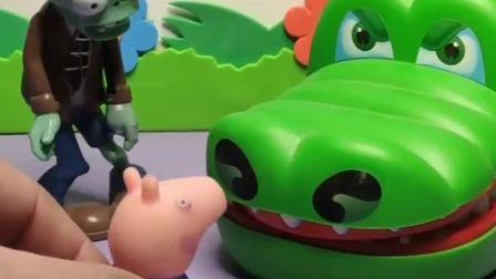 乔治发现了鳄鱼和怪兽,大家快来看看,乔治可真聪明