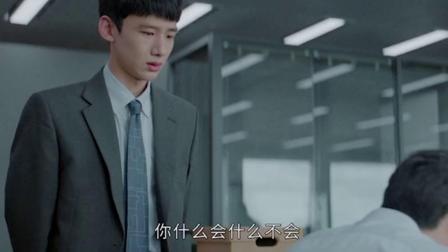 职场小白生存法则,你Get到了吗?#平凡的荣耀#白敬亭#张子贤