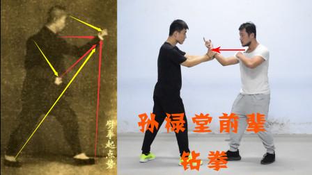 孙禄堂形意拳钻拳:看不见的线你练到了吗?