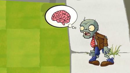 植物大战僵尸:僵尸想大脑想疯了!