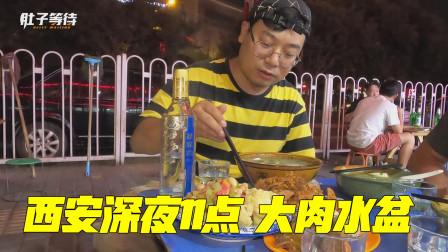 西安晚上11点吃大肉水盆,30年老口味,配上蒜泥白肉,再来口白酒,舒坦