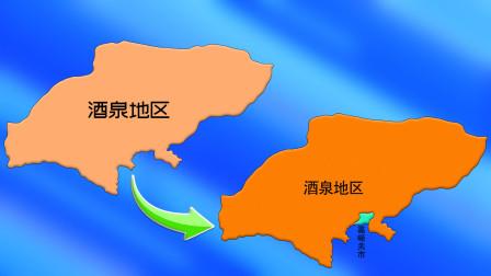 甘肃:1971年拆分酒泉地区,分出一个迷你嘉峪关市,分得正确吗?