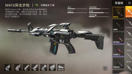 和平精英:为何玩家更偏爱m416?AKM遭嫌弃,太难了!