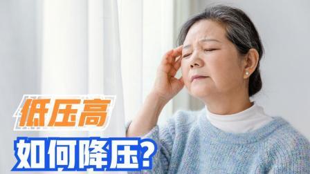 低压高也算高血压,该如何降压?2个步骤帮您控制好低压值