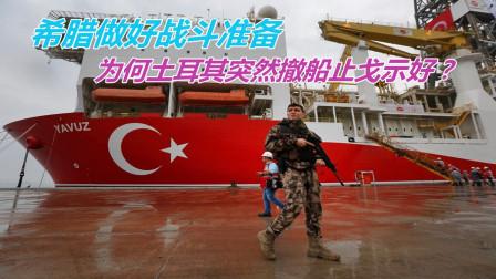 剑拔弩张之际,土耳其突然撤船止戈向希腊示好,其用意耐人寻味