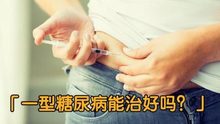 Ⅰ型糖尿病根源被揭示,不可逆转的缺陷,是否需要终身打胰岛素