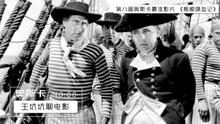 """【王坑坑聊电影】第08期""""海上的起义""""《叛舰喋血记》"""