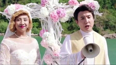 爆笑剧:沈腾爆笑主持三个人的婚礼,没想到成为本片最大的笑点