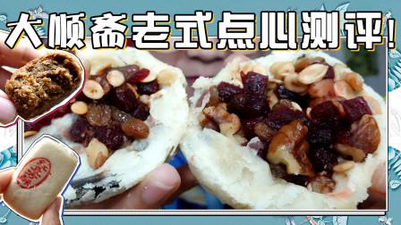 【逛吃】通州大顺斋糕点测评! 糖火烧必吃,意外惊喜重阳糕!