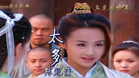 《太多》的原唱-陈冠蒲,天籁歌声,一首超经典的主题曲之王,好听爆了