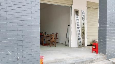 戴昌能湖北企换换易货麻城创业哥湖北创之力文化传媒有限公司