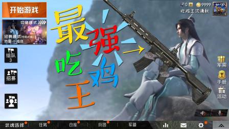 四川方言:穿进吃鸡游戏当枪神?修仙第一步枪法要优秀